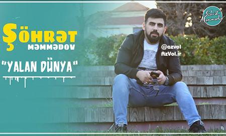 دانلود آهنگ آذربایجانی جدید Sohret Memmedov به نام Yalan Dunya